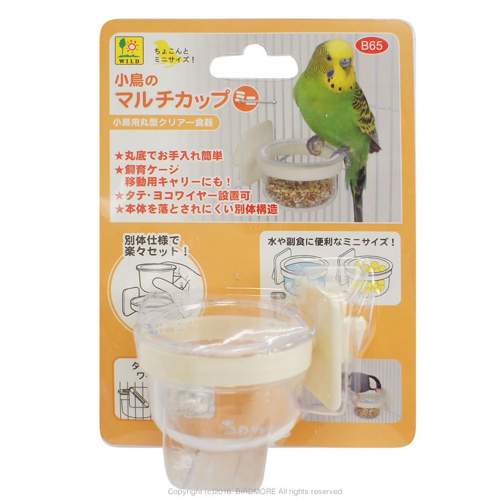 9999999●日替わり特価●【サンコー】小鳥のマルチカップ ミニ