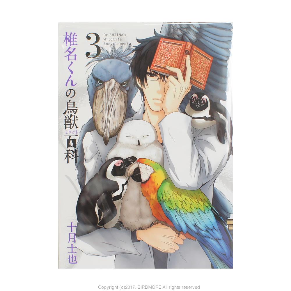 9996502【マッグガーデン】椎名くんの鳥獣百科 3◆クロネコDM便可能