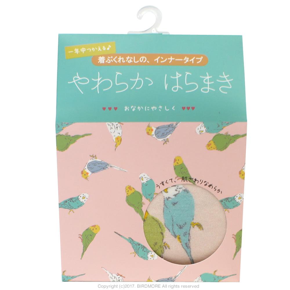 9996904【フレンズヒル】腹巻き・ピンク/オカメ&セキセイ