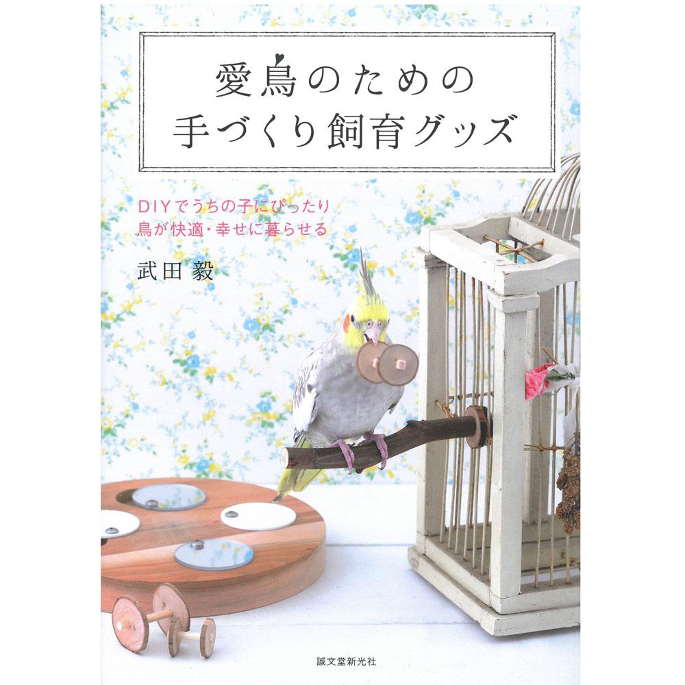 9996928【誠文堂新光社】愛鳥のための手づくり飼育グッズ◆クロネコDM便可能
