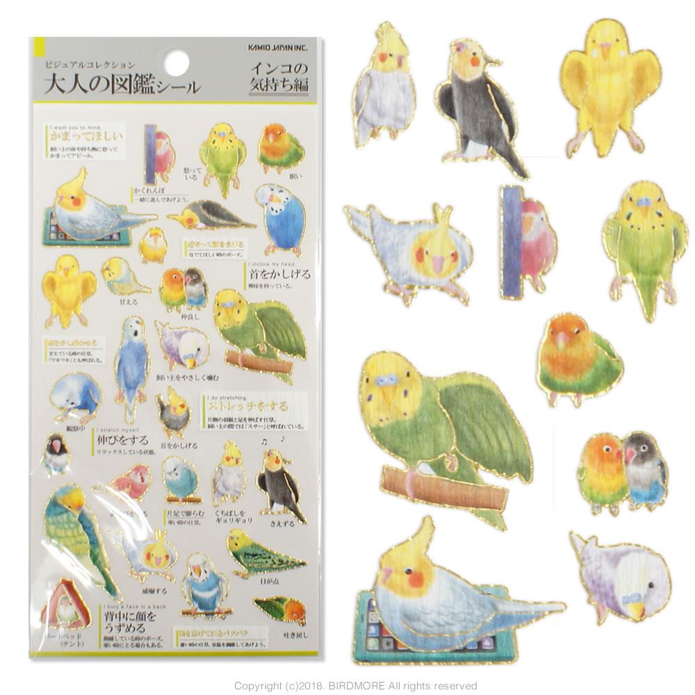 9997053【KAMIO JAPAN】大人の図鑑シール /インコの気持ち編 07292 ◆クロネコDM便可能