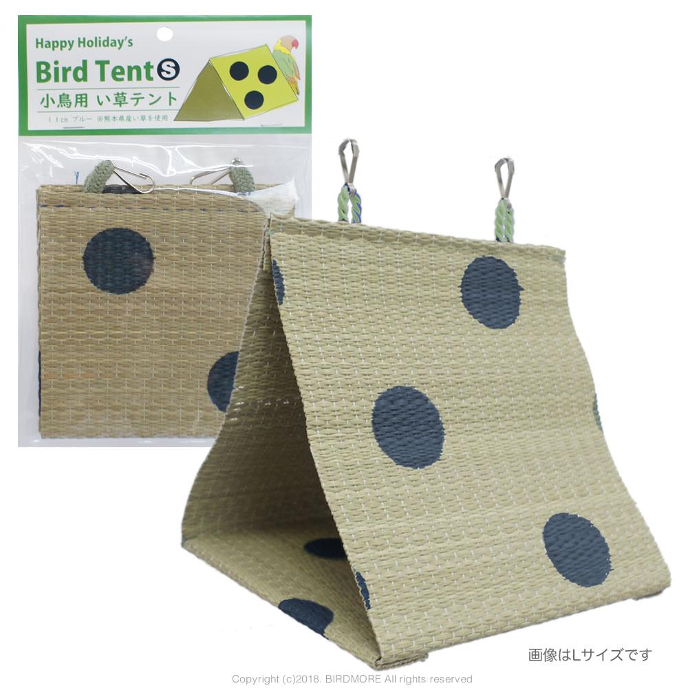 9997117【HHJ】小鳥用 い草テント S/ブルー◆クロネコDM便可能