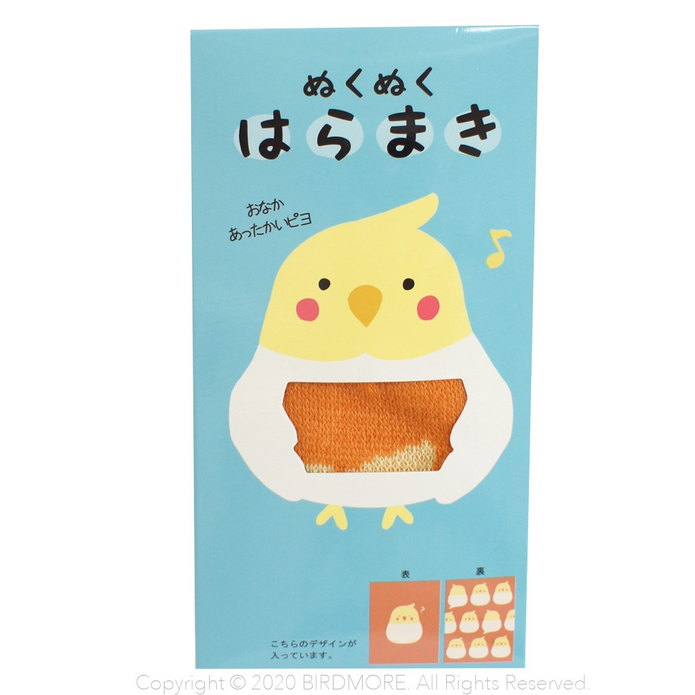 9997138【フレンズヒル】ぬくぬく腹巻き・オレンジ/オカメ