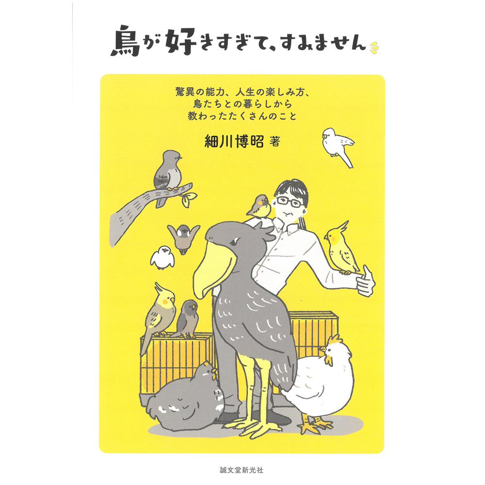 9997220【誠文堂新光社】鳥が好きすぎて、すみません◆クロネコDM便可能