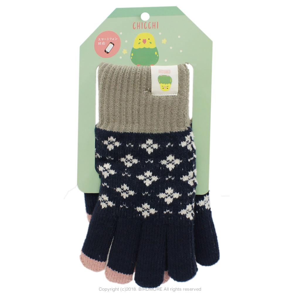 9997259【フレンズヒル】スマホ用手袋・ネイビー/セキセイ・グリーン