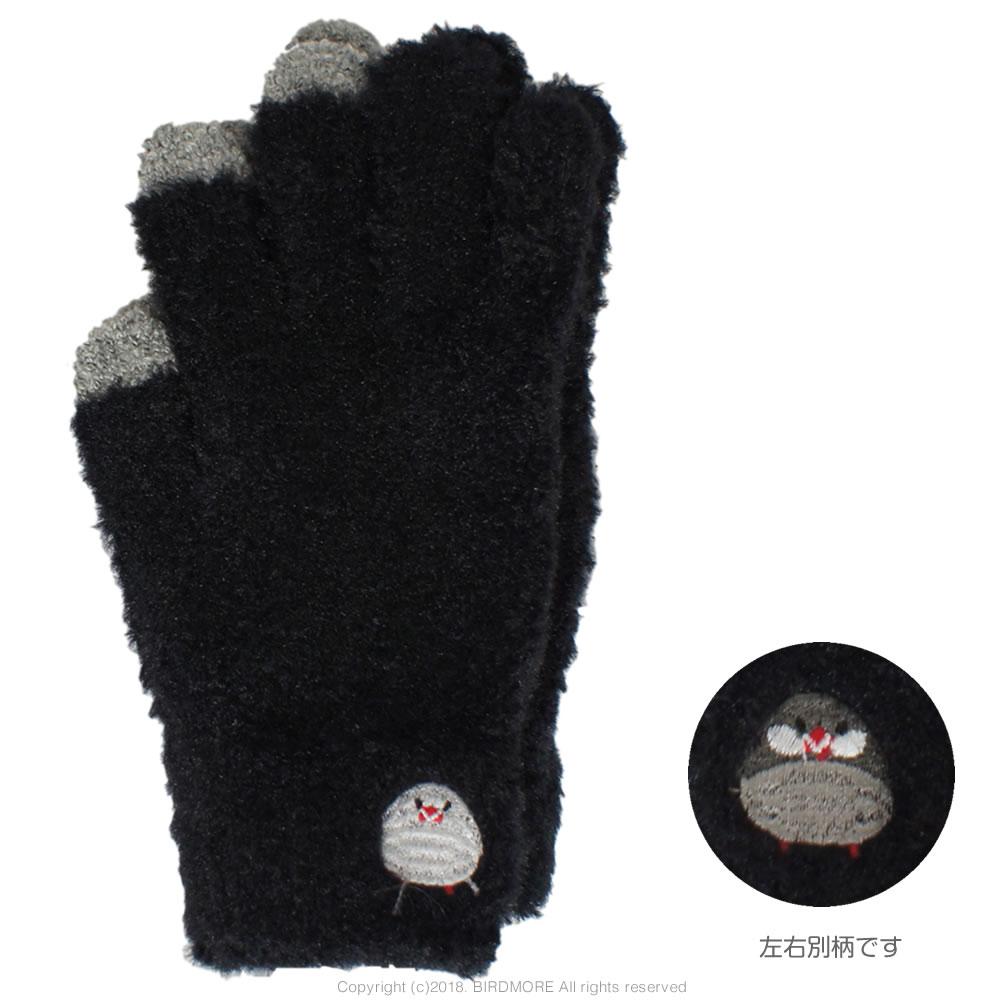 9997261【フレンズヒル】モコフワ手袋・ブラック/さくらとぶんた