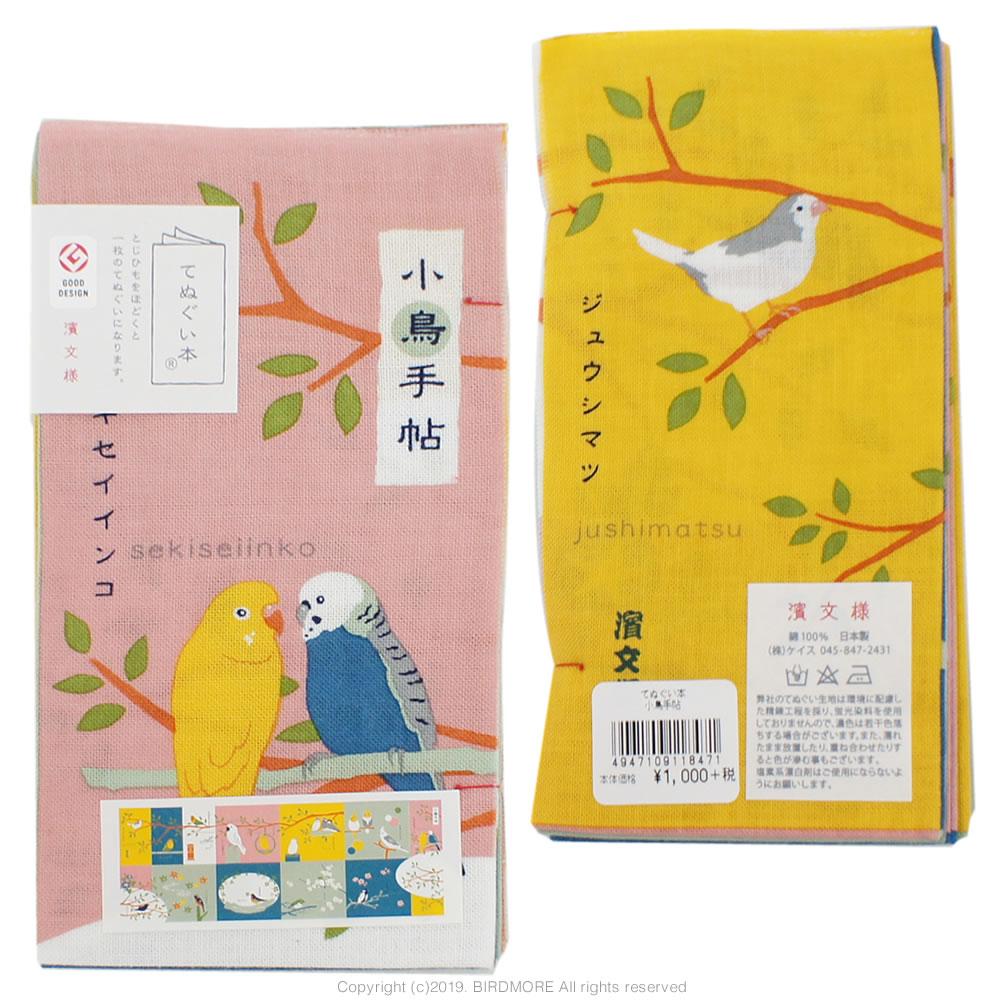 9997355【濱文様】てぬぐい本/小鳥手帖◆クロネコDM便可能