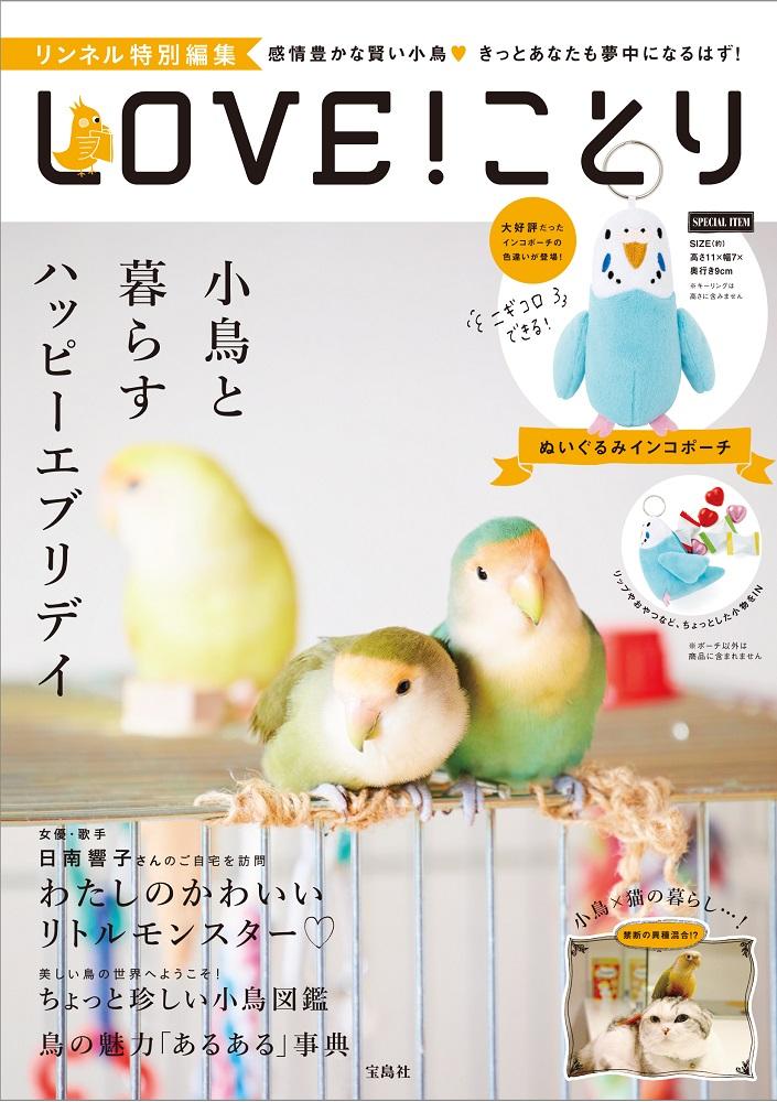 9997575【宝島社】LOVE! ことり3/付録・ぬいぐるみインコポーチ