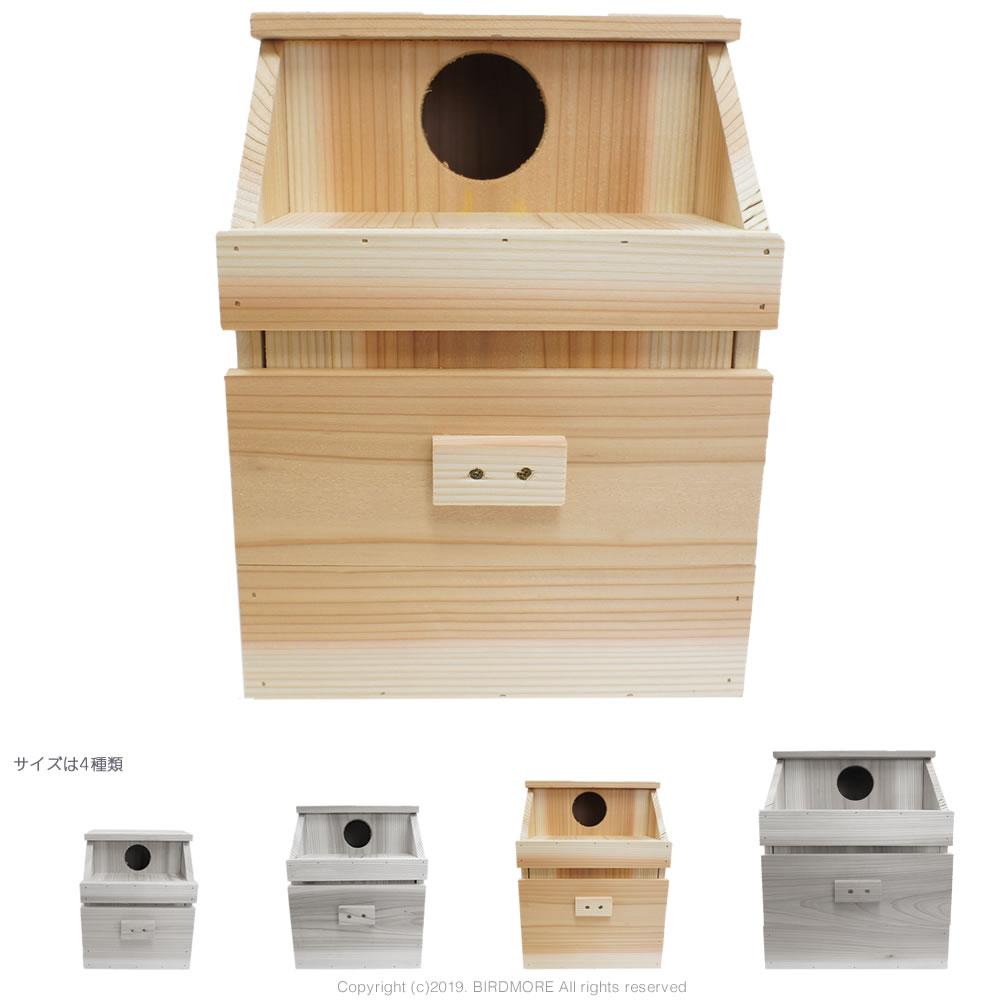 9997650【BBファーム】巣箱/小型~中型用