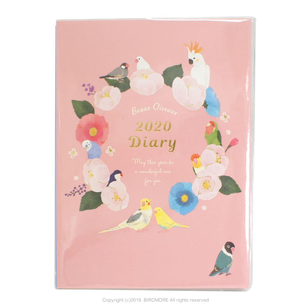 9997657【oriental berry】 2020 ダイアリー B6/Lovely  Birds DM-6969◆クロネコDM便可能
