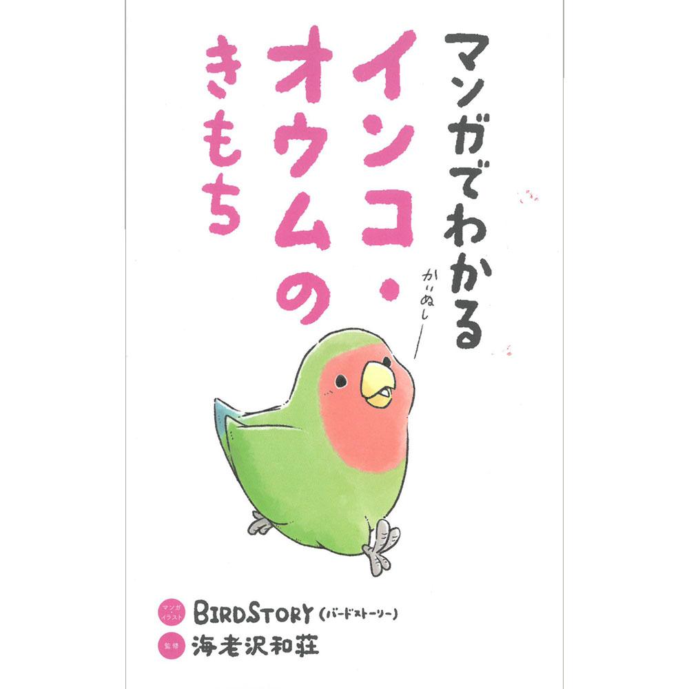 9997749【大泉書店】マンガでわかる インコ・オウムのきもち◆クロネコDM便可能