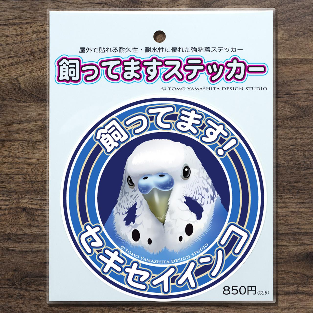 9997880【TOMO YAMASHITA DESIGN STUDIO】飼ってますステッカー セキセイ/ブルー◆
