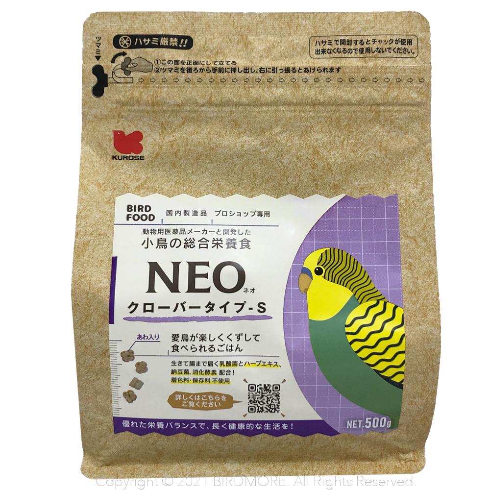 9998069【黒瀬ペットフード】NEO・クローバータイプ-S 500g