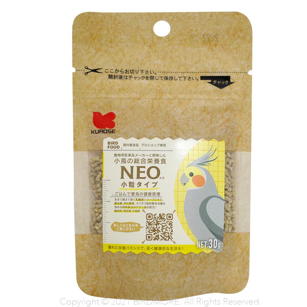 9998235【黒瀬ペットフード】NEO・小粒タイプ 30g