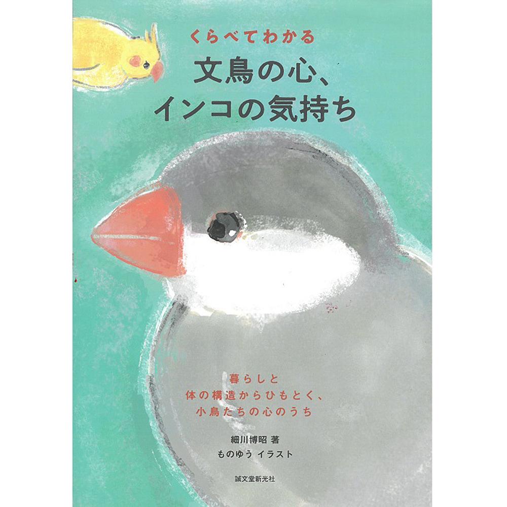 9998247【誠文堂新光社】くらべてわかる 文鳥の心、インコの気持ち◆