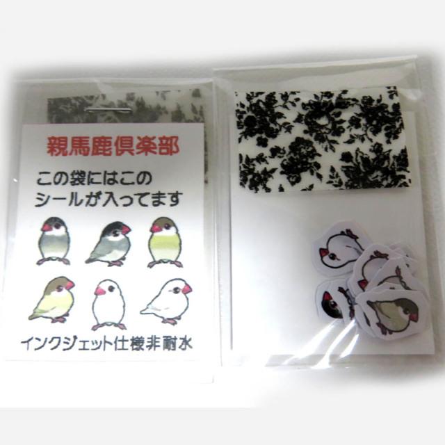 【親馬鹿倶楽部】ミニフレークシール/文鳥◆