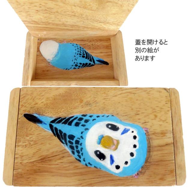 【親馬鹿倶楽部】★木製小箱/セキセイ・青