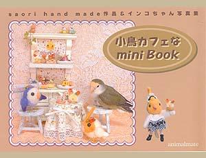 【あにまるめいと】小鳥カフェなmini Book◆