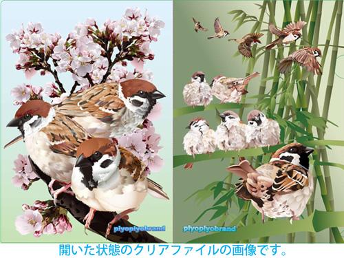 【ぴよぴよブランド】A4クリアファイル/スズメ◆
