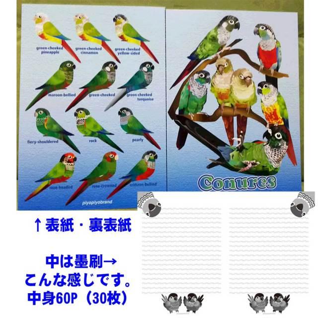 【ぴよぴよブランド】ノート/ウロコ・多品種◆