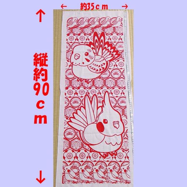 【ぴよぴよブランド】てぬぐい/オカメ・セキセイ◆