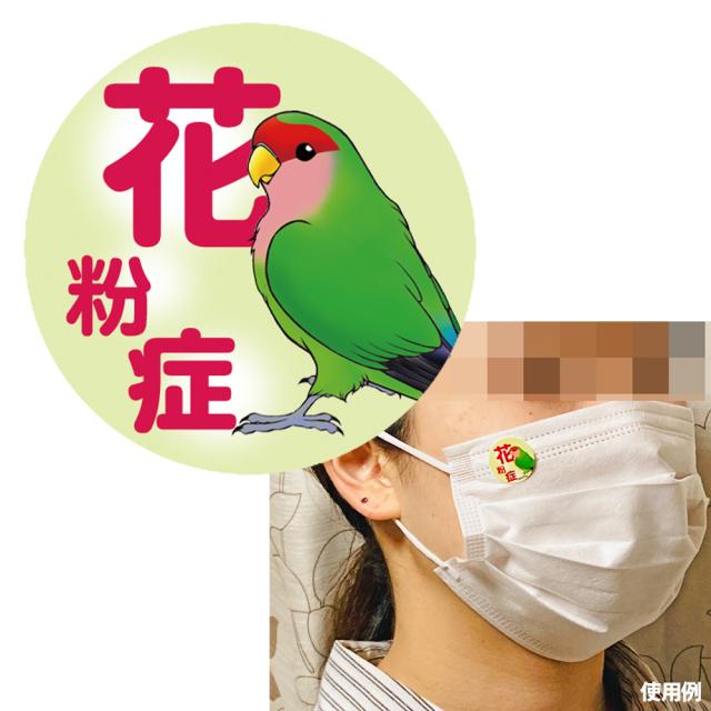 【金のくちばし】花粉症マスクシール/コザクラ・ノーマル◆