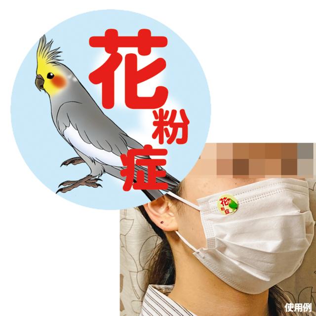 【金のくちばし】花粉症マスクシール/オカメ・ノーマル♂◆