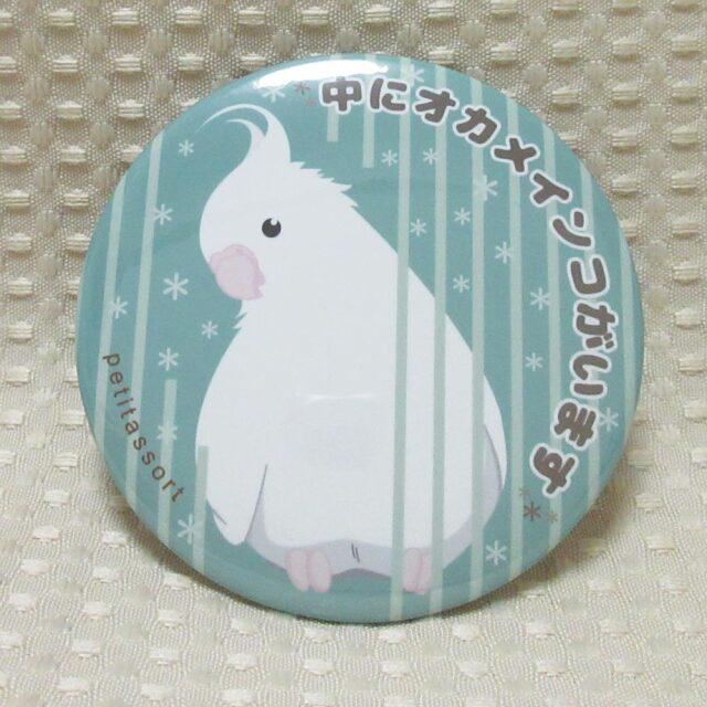 【petitassort】缶バッジ/オカメインコ・アルビノ◆