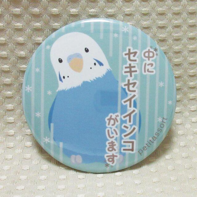 【petitassort】缶バッジ/セキセイインコ・ブルー系♂◆