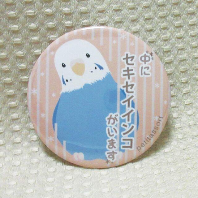 【petitassort】缶バッジ/セキセイインコ・ブルー系♀◆