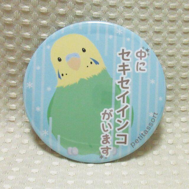 【petitassort】缶バッジ/セキセイインコ・グリーン系♂◆