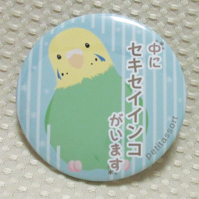 【petitassort】缶バッジ/セキセイインコ・グリーン系♀◆