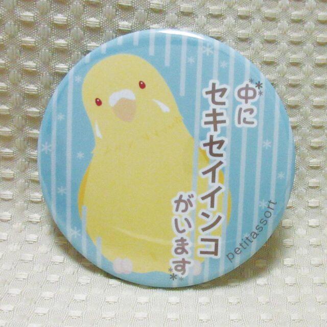 【petitassort】缶バッジ/セキセイインコ・ルチノー◆