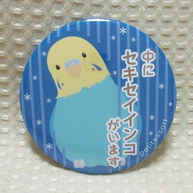 【petitassort】缶バッジ/セキセイインコ・レインボー◆