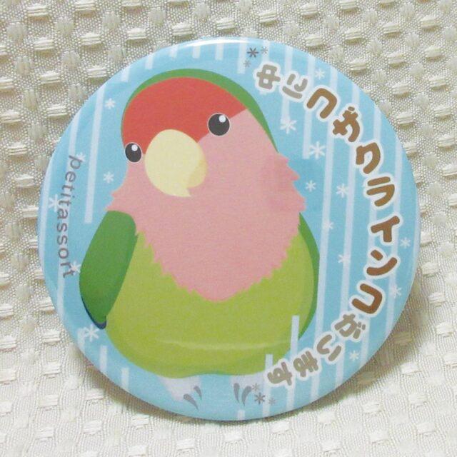 【petitassort】缶バッジ/コザクラインコ・ノーマル◆