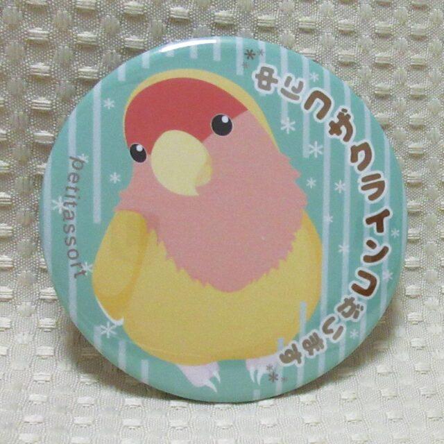【petitassort】缶バッジ/コザクラインコ・ゴールデン◆