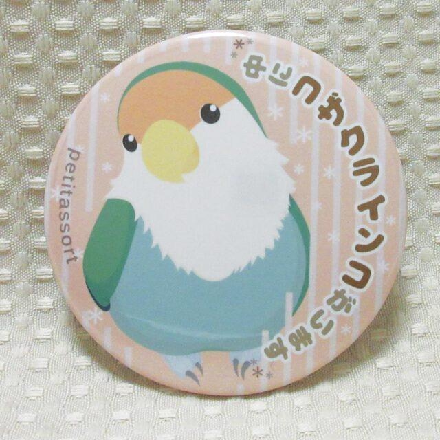 【petitassort】缶バッジ/コザクラインコ・ブルー◆