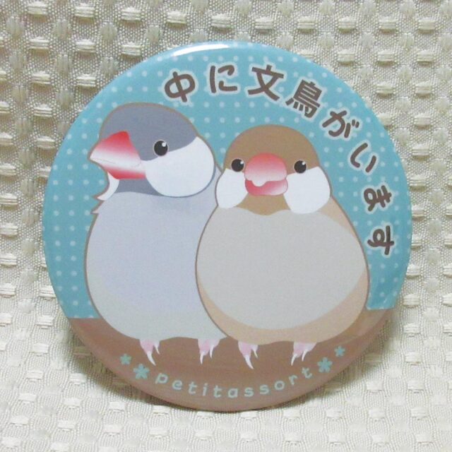 【petitassort】缶バッジ/文鳥A・シルバー&シナモンペア◆
