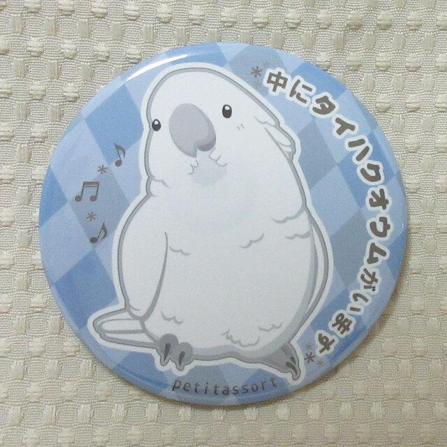 【petitassort】缶バッジ/タイハクオウム