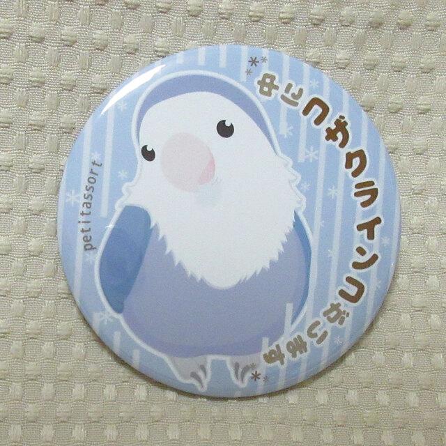 【petitassort】缶バッジ/コザクラインコ・バイオレット