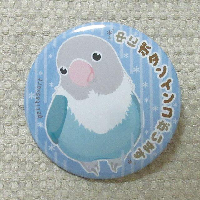 【petitassort】缶バッジ/ボタンインコ・シロ
