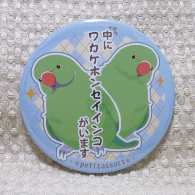 【petitassort】缶バッジ/ワカケホンセイインコ