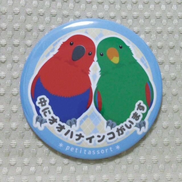 【petitassort】缶バッジ/オオハナインコ