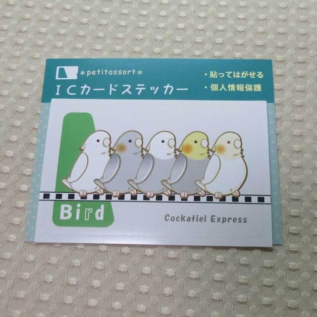 【petitassort】ICカードステッカー/オカメインコ