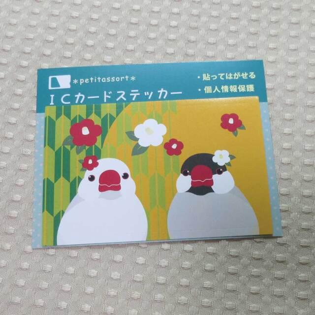 【petitassort】ICカードステッカー/文鳥