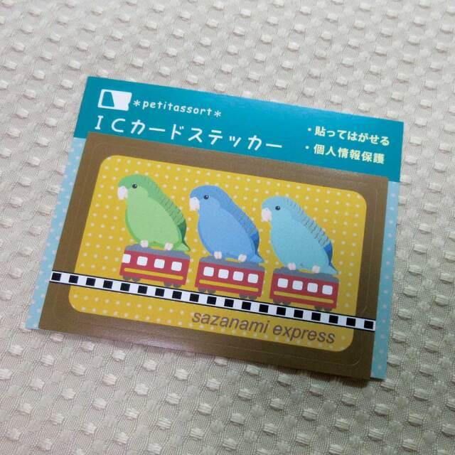 【petitassort】ICカードステッカー/サザナミインコ