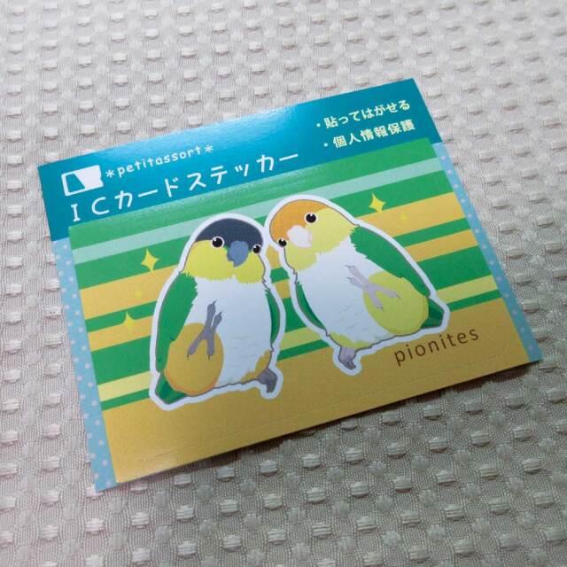 【petitassort】ICカードステッカー/ズグロ&シロハラインコ