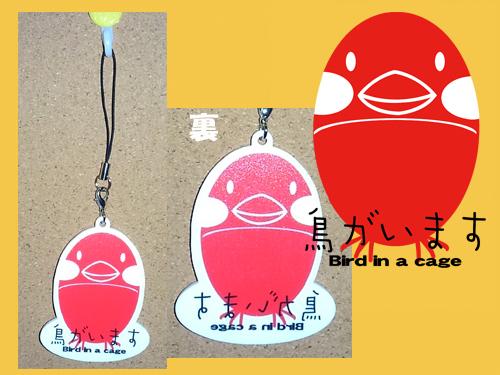 【まぢかるどりぃまぁ】アクリルキーホルダー/文鳥◆