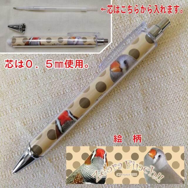 【だが屋】シャープペンシル・ベージュ/キンカチョウ