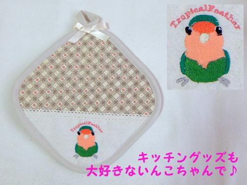 【Tropical Feather】いんこ鍋敷き・茶/コザクラ・ノーマル◆